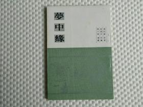 梦中缘 32开连环画 陈全胜绘