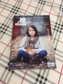 格言 杂志 2015/11