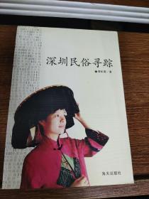 深圳民俗寻踪