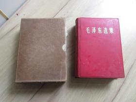 红宝书-罕见文革时期32开本《毛泽东选集(合订一卷本)》带原始牛皮书盒、1966年改横排版、1967年湖北一版一印-尊D-7