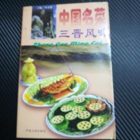 中国名菜.13.三晋风味