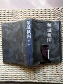 【珍罕 】茅盾文学奖 一版一印 系列 :《倾国倾城》 ==== 《修订版)1996年7月 一版一印 5000册(精装)