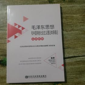 毛泽东思想和中国特色社会主义理论体系概论 实践教程