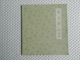 逼上梁山(画册) 24开彩色连环画 戴邦敦画