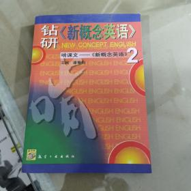 钻研《新概念英语》啃课文:《新概念英语》(4册)