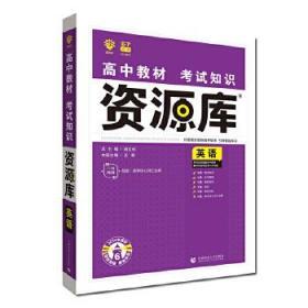 理想树 2018新版 高中教材考试知识资源库 英语 高中全程复习用书