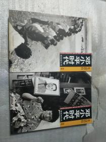 生活在邓小平时代 上卷(80年代卷)+生活在邓小平时代 下卷(90年代卷)