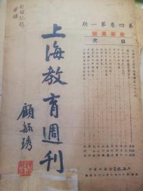 1947年《上海教育周刊》第四卷第一期《美术专号》品如图