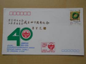 1991年【庆祝中国邮电工会江苏省委员会成立40周年纪念封】
