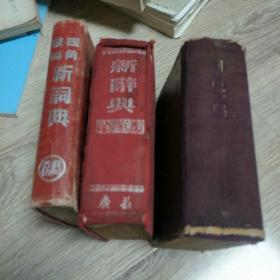 50年代老字典3本