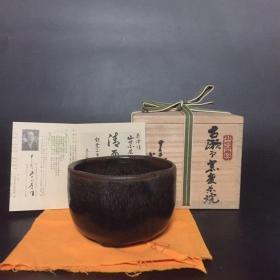 日本 赤津烧 古濑户 兔毫斑窑变抹茶碗 印信 陶历 木盒入