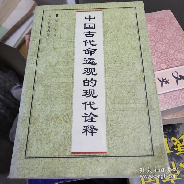 中国古代命运观的现代诠释
