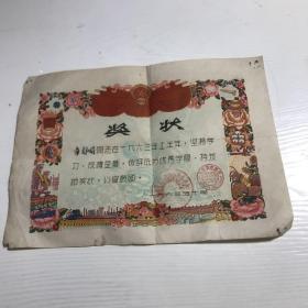 奖状如图1963年