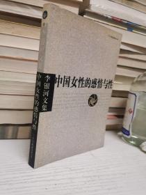 李银河文集:中国女性的情感与性