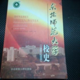 东北师范大学校史