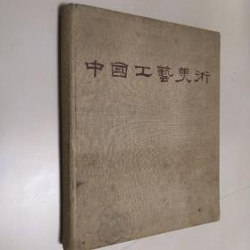 中国工艺美术 1959年版 布面精装 自然旧 9品 私藏