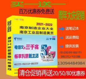 2021南京制造业大黄页江苏省南京市工业品企业电话号簿2021南京公司企业信息采购大全名录分行业查询