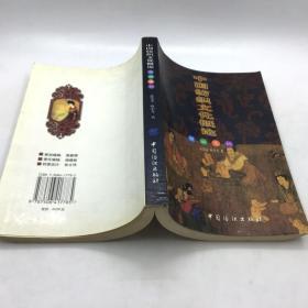中国纺织文化概论:靓丽人间 32开 2000年一版一印