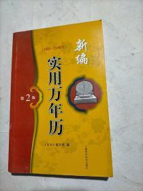 新编实用万年历(1901-2100年 第2版)