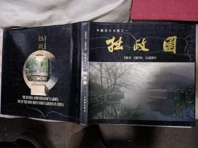中国四大名园之一 拙政园