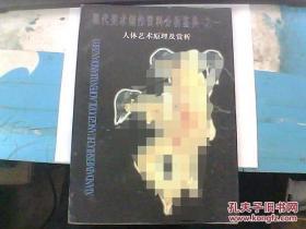 人体艺术原理及赏析  现代美术创作资料分析鉴赏 之一