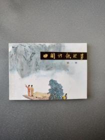 连环画中国诗歌故事.2