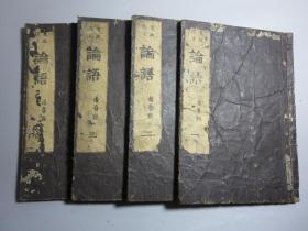 和刻本《论语》 4册全