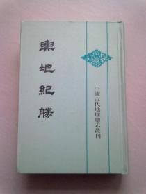 中国古代地理总志丛刊《舆地纪胜》【第八册】大32开精装本 刻本影印版