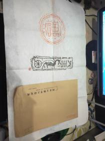 广州市文物考古研究所【万岁-大吉】拓片一张 有款;见图  69*45 69    J