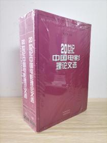20世纪中国电影理论文选(上下)