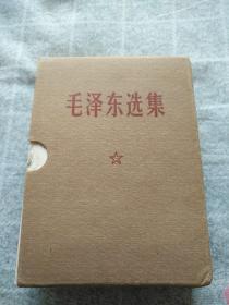 毛泽东选集 皮面   一卷本