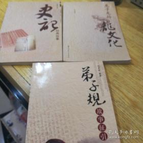 【龙子龙孙龙文化、史记经典故事、弟子规故事征引】3本合售