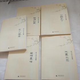资中筠自选集:士人风古、闲情记美、坐观天下、不尽之思、感时忧世   共五册合售