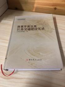 改革开放以来江苏交通建设实录