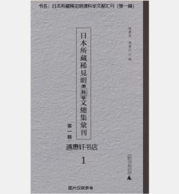 正版现货 日本所藏稀见明清科举文献汇刊(第一辑)精装全套20册