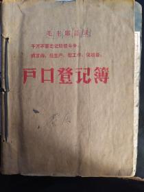 """鄄城县临卜公社杨岗大队黄庄""""户口登记薄""""(男女人口卡片)"""