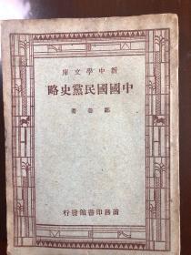 中国国民党史略