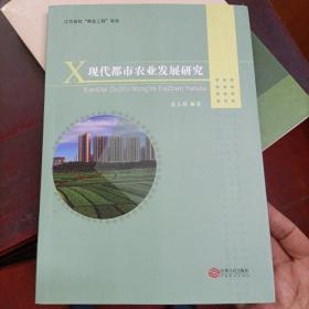 现代都市农业发展研究