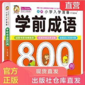 学前成语800题例中华成语故事大全注音版儿童幼小衔接启蒙早教书