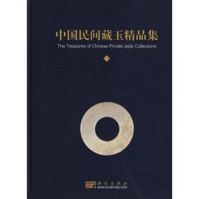 中国民间藏玉精品集2