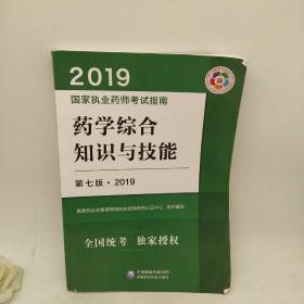 药学综合知识与技能 第七版 2019