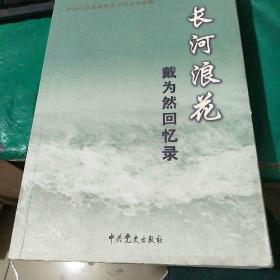 长河浪花 : 戴为然回忆录