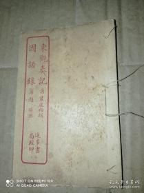 民国进步书局笔记小说《东观奏记  因话录》全一册