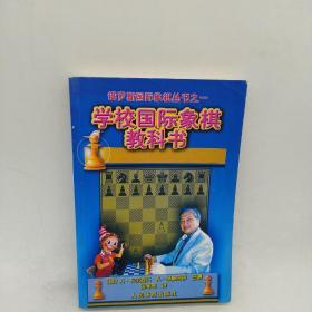 俄罗斯国际象棋丛书之1:学校国际象棋教科书