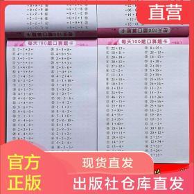 2本口算题卡一年级数学练习题上下册10到100以内加减法心算速算