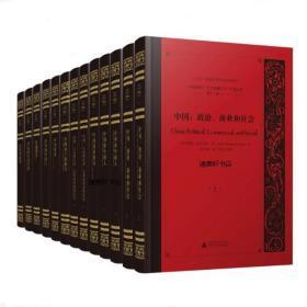 """""""中国研究""""外文旧籍汇刊·中国记录 (第十二辑)正版精装"""
