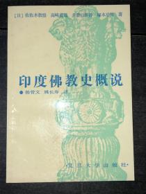 《印度佛教史概说》(库存未阅近全新品)