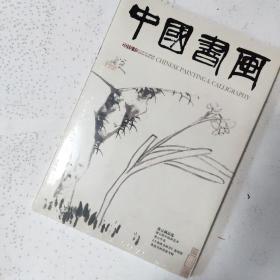 中国书画:唐云藏品选