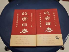 【2本合售】故宫日历 2010 +2011 年  完美品相 仅拆塑封 收藏品级 坚固包装 顺丰快递到付