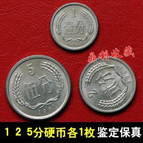 旧分币1 2 5分各1枚共3个 一分二分五分铝国徽硬币钱币收藏